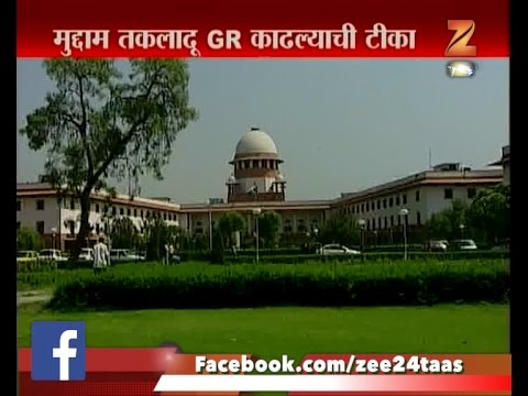 New Delhi | SC | Rejected Maharashtra Govt Reservation In Medical Entrance Test