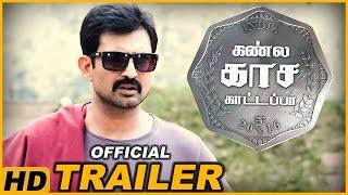 Kannula Kaasa Kaattappa | Official Trailer | Arvind Akash | Chandini | Yogi babu | kalyan | KKK