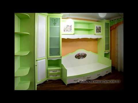 Детская мебель на заказ в Орле