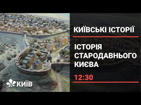 Як жили кияни у часи Середньовіччя (Київськи історії 11.12.20)