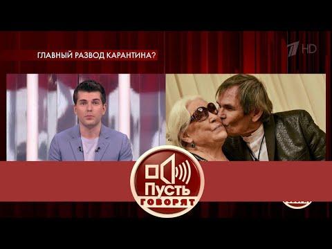Война компроматов: сенсационное видео от Шукшиной и Алибасова. Пусть говорят. Выпуск от 28.04.2020