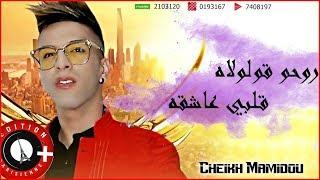 Nouvelle Cheikh Mamido - Roho Gololah روحو قولولاه - Avec Tipo Belabasse