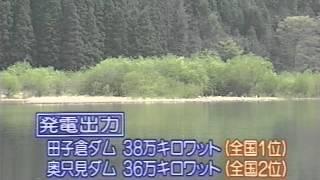 No,29 阿賀野川 (新潟、福島)