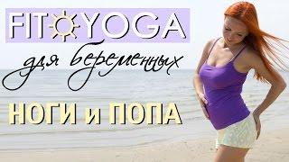 FIT☼YOGA для БЕРЕМЕННЫХ | НОГИ и ПОПА | Фитнес и йога для беременных
