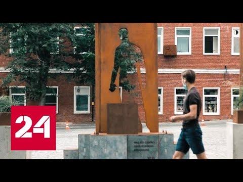 В Москве поставили памятник курьеру - Россия 24