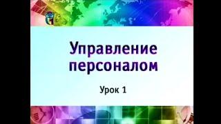 Управление персоналом. Урок 1. Введение в дисциплину(Управление персоналом. Максим Лебедев. Образование для всех. Первый образовательный канал. © Телекомпания..., 2014-10-10T04:59:53.000Z)