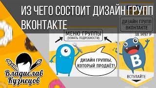 Дизайн группы ВКонтакте. Из чего он состоит?