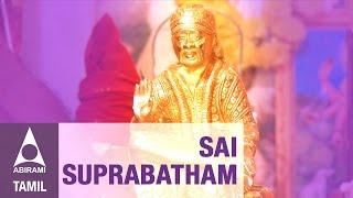 Sri Sai Suprabhatham | Tamil Devotional Divine Songs | Sri Shirdi Sai Baba Bhajan | Sri Sai Leelai