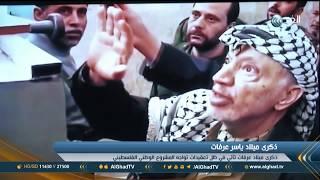 تقرير| ياسر عرفات.. الظاهرة التي لن تتكرر