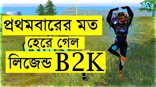 B2K free fire gameplay reaction - Garena free fire gameplay