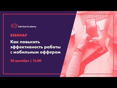 «Как повысить эффективность работы с мобильным оффером»