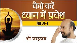 Kaise kare Dhyan Me Pravesh Part 1