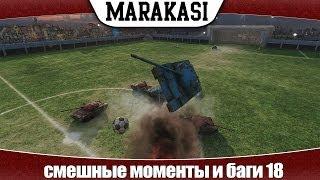World of Tanks смешные моменты и баги 18
