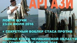 видео Приглашаем с 25 мая по сентябрь на рыбалку на крупную щуку и окуня. Рыбалка на таежном озере в Томской области. Вертолетная доставка.