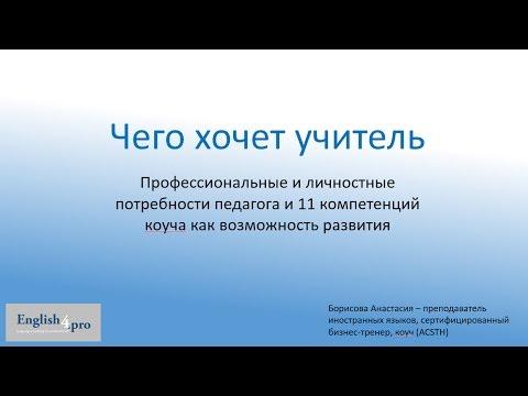 знакомство с профессией учителя русского языка