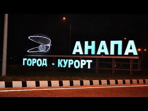 В Крым добрались до Анапы
