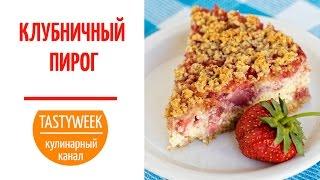 КЛУБНИЧНЫЙ ПИРОГ (крамбл) с творогом (Strawberry Pie)
