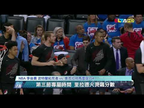 愛爾達電視20190422/【NBA】拓荒者雙槍發威 擊敗雷霆系列賽聽牌
