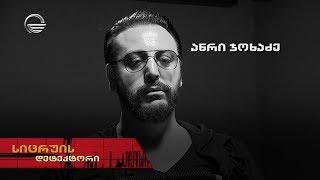 სიცრუის დეტექტორი | ანრი ჯოხაძე | 15 ივნისი, გადაცემა სრულად
