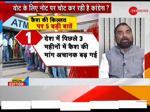 Taal Thok Ke: Is the country being misled under the guise of cash crisis?
