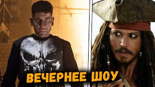 Каратель - тизер 2 сезона, жду 5 сезон Готэм, ребут Пиратов Карибского Моря и будущее сериалов DC
