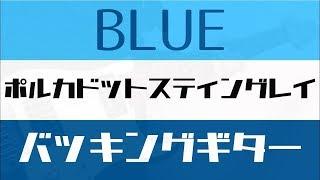 【TAB譜付き - しょうへいver.】BLUE - ポルカドットスティングレイ(POLKADOT STINGRAY) バッキングギター(Guitar)