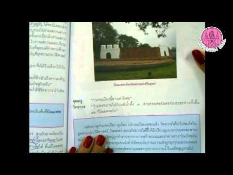 วิชาประวัติศาสตร์ป 5 หน้า 84 120