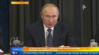 Путин перешел на немецкий на встрече с германскими бизнесменами