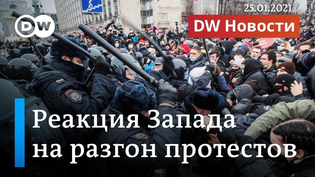Резкая реакция Запада на жесткий разгон протестов в поддержку Навального в РФ. DW Новости (25.01.21)