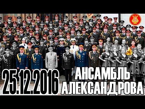 В память об артистах ансамбля песни и пляски им. Александрова (25.12.2016, катастрофа Ту-154)