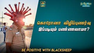 COVID 19 | Be Positive with Blacksheep | Blacksheep