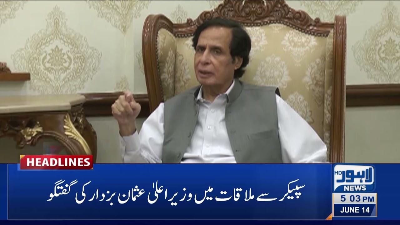 Lahore News HD | 05 PM Headlines | 14 June 2021