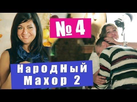 Народный Махор 2 - Выпуск 4. Песни