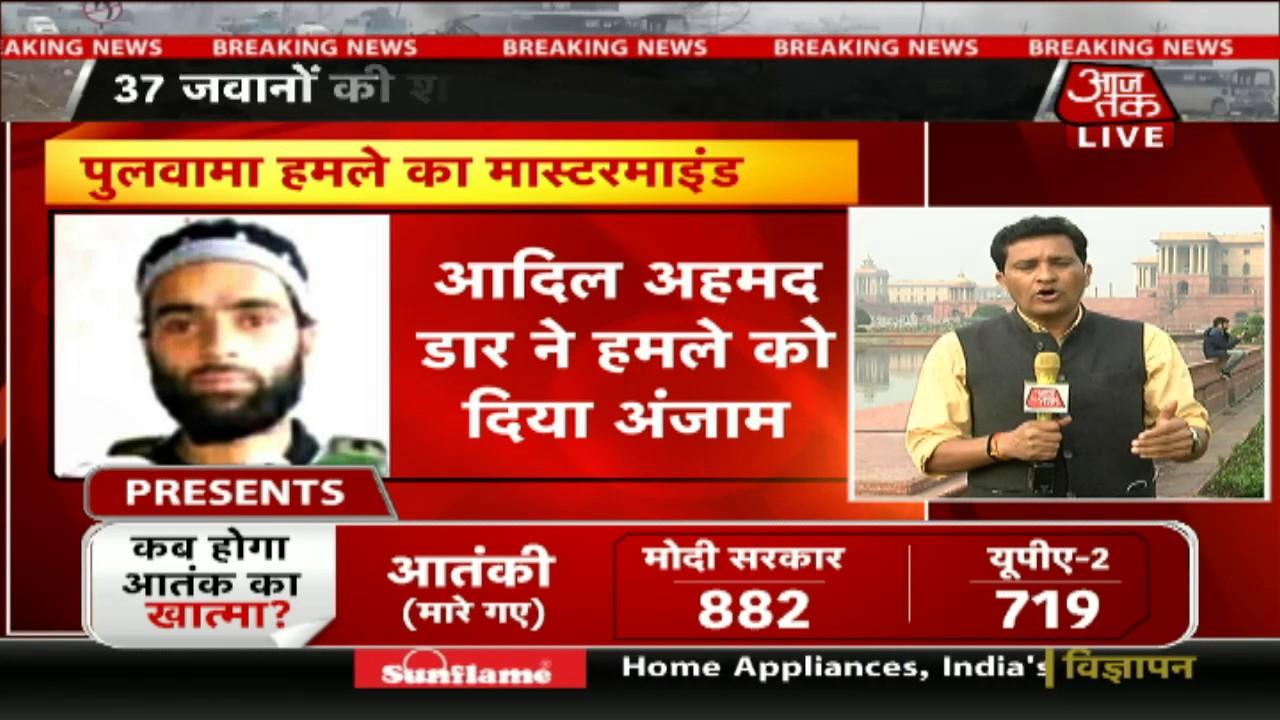 Pulwama Attack Live Updates: पुलवामा हमले पर सबसे बड़ी कवरेज | Bharat Tak LIVE
