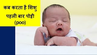 कब करता है शिशु पहली बार पोट्टी (poop)/when baby do potty or poop first time