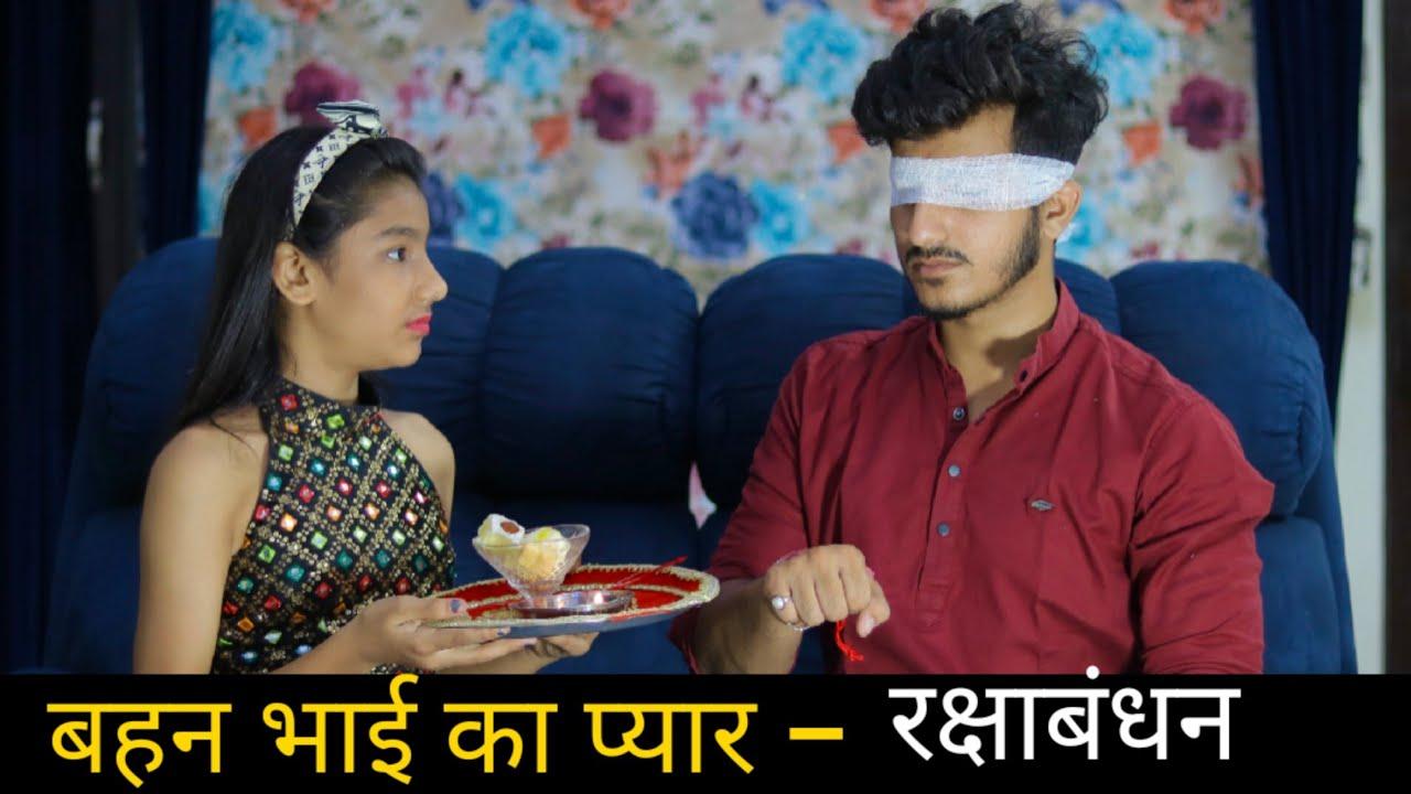 Download BEHAN BHAI KA PYAR I Rakshabandhan   Behan Bhai Ho Toh Aise   Gagan Summy