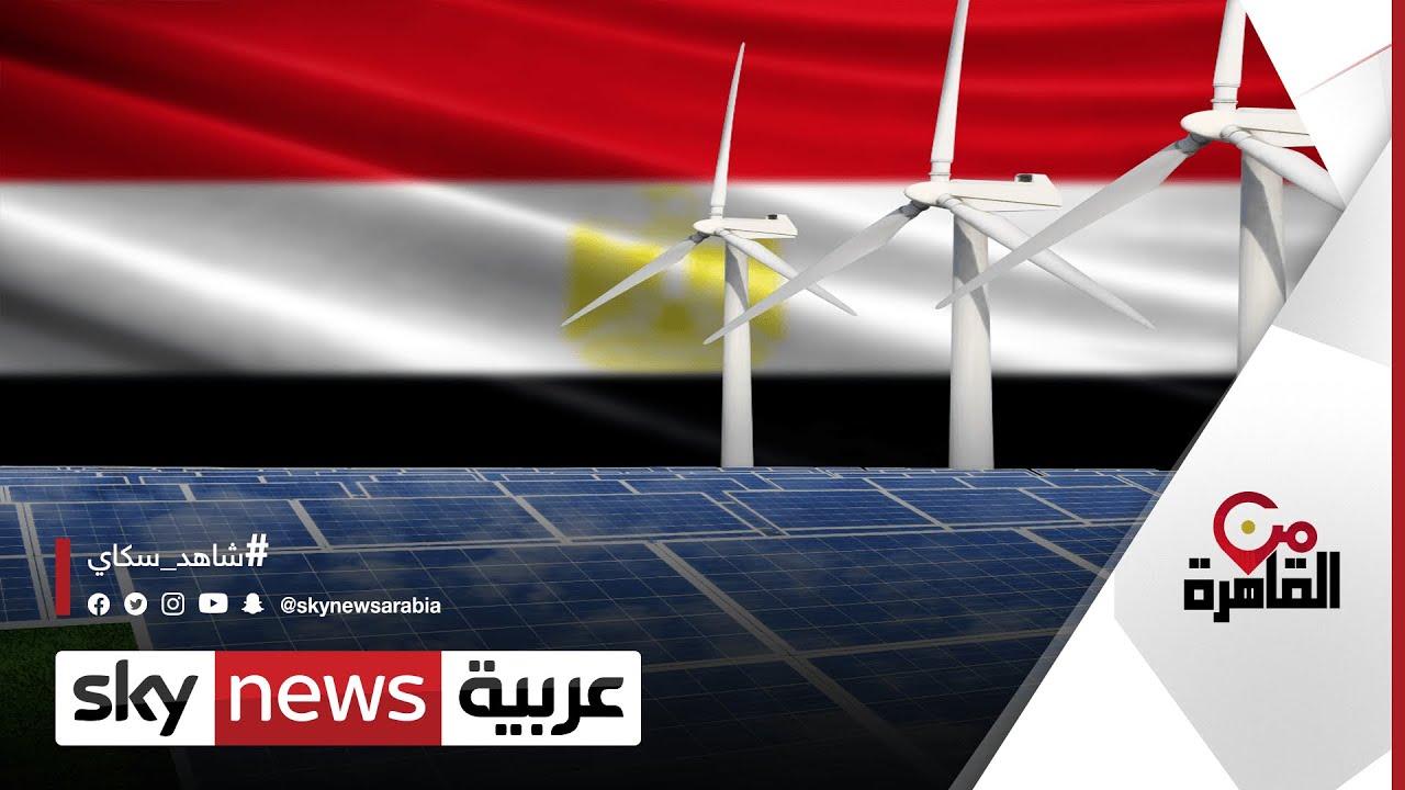 مصر تعرض استضافة قمة تغير المناخ 2022 | #من_القاهرة