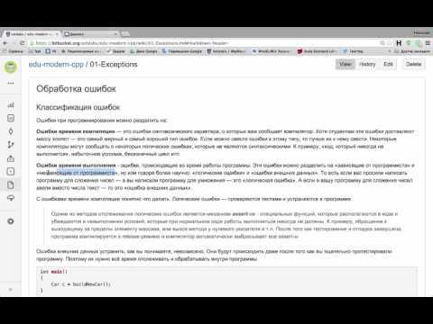 Вебинар. Обработка ошибок в С++. Исключения