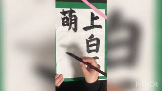 上白石萌音-Mone Kamishiraishi-