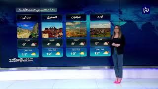 النشرة الجوية الأردنية من رؤيا 16-1-2020 | Jordan Weather