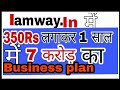 Iamway New Business plan    1 year Earning is more than 7 Cror rupess    goverment approved company