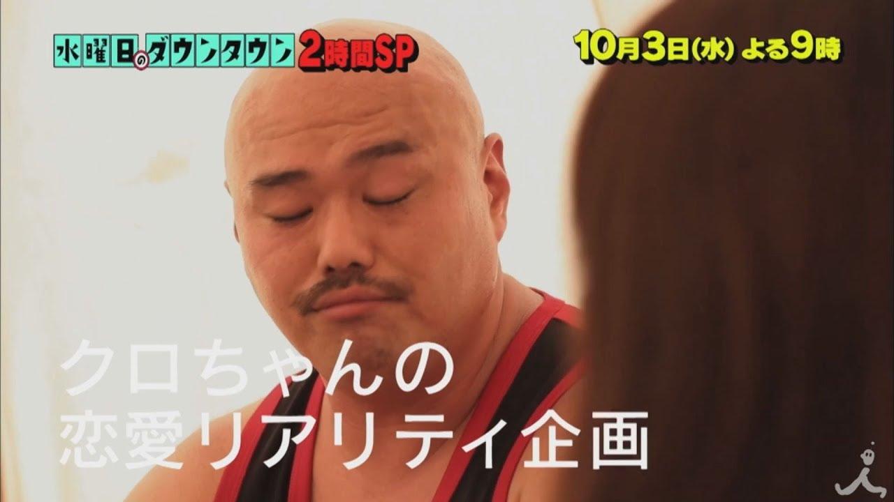 『水曜日のダウンタウン』10/3(水) 「クロちゃんの恋愛リアリティ企画」スタート!!!【TBS】
