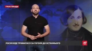 Грани правды. Чей Гоголь - Украины или России? Битва за писателя