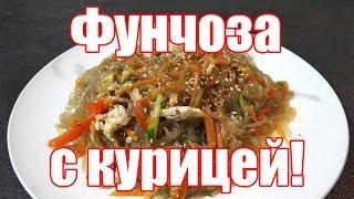 Фунчоза с курицей и овощами. Простой и вкусный рецепт фунчозы.