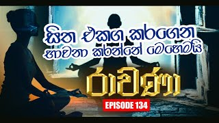 RAVANA | Episode 134 | 14 – 01 – 2021 | SIYATHA TV Thumbnail