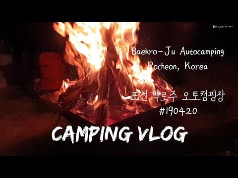 [Vlog] CAMPING VLOG, X5C드론 언박싱, 포천 백로주 오토캠핑장 #travel #trip 1080p