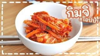 Authentic Cabbage Kimchi | วิธีทำกิมจิ ผักกาดขาว ง่ายๆ อร่อยๆ สูตรเกาหลีแท้ๆ