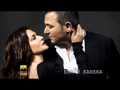 Anna Vissi feat. Antonis Remos - Ena I Kanena (Radio Rip) [fannatics.gr]