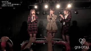 シンセレ特別編! 〜女性アーティスト祭!!午前の部!!〜 SHIBUYA THE GAME...