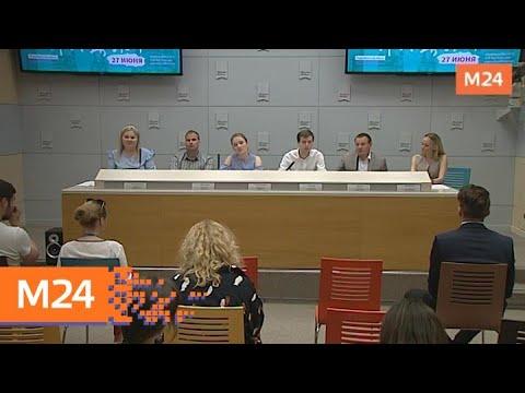 Как в столице пройдет День молодежи - Москва 24